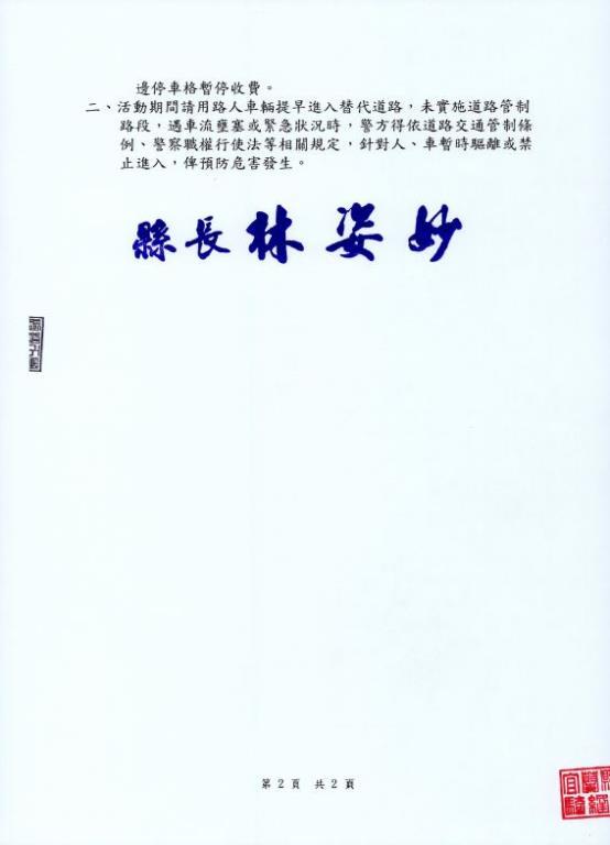 2021臺北母娘文化季遶境嘉年華交通管制公文