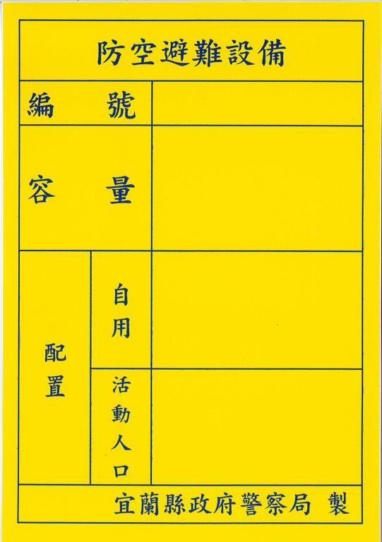 防空避難設備標誌