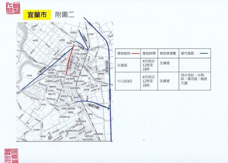 2021臺北母娘文化季遶境嘉年華交通管制路線圖