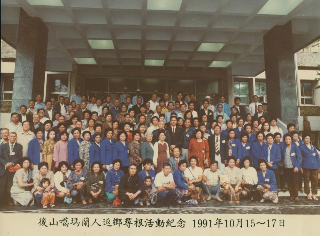 1991後山噶瑪蘭人返鄉尋根活動