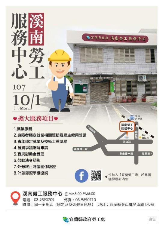 溪南勞工服務中心宣傳DM電子檔