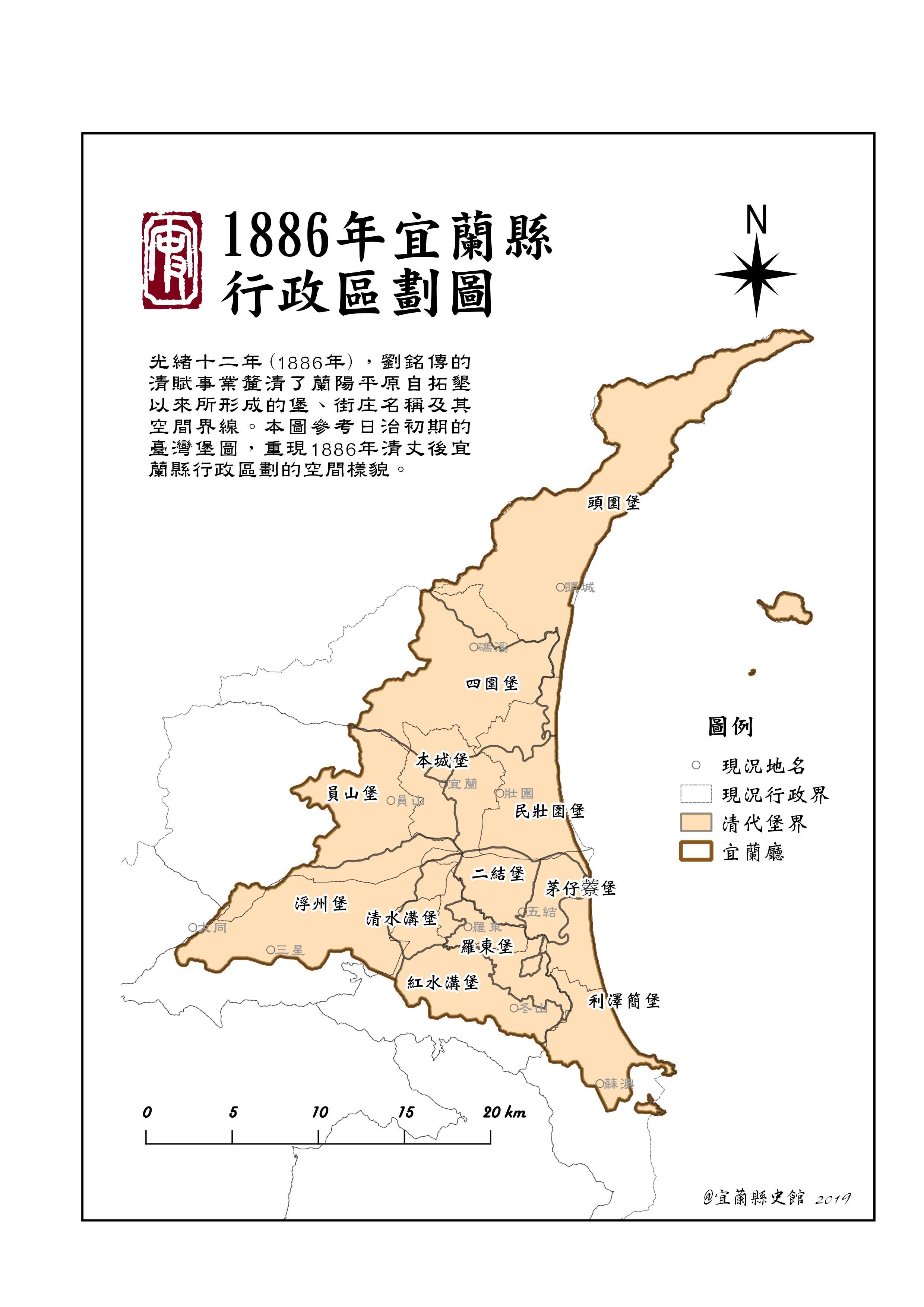 1886年宜蘭縣行政區劃圖