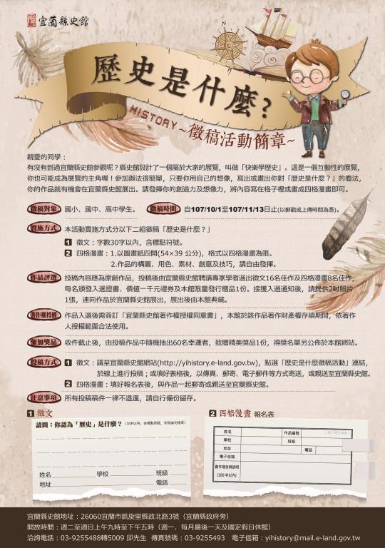 107年「歷史是什麼?」徵稿活動海報