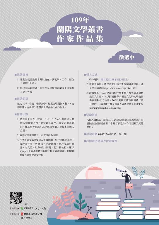 109年「蘭陽文學叢書作家作品集」徵選宣傳海報