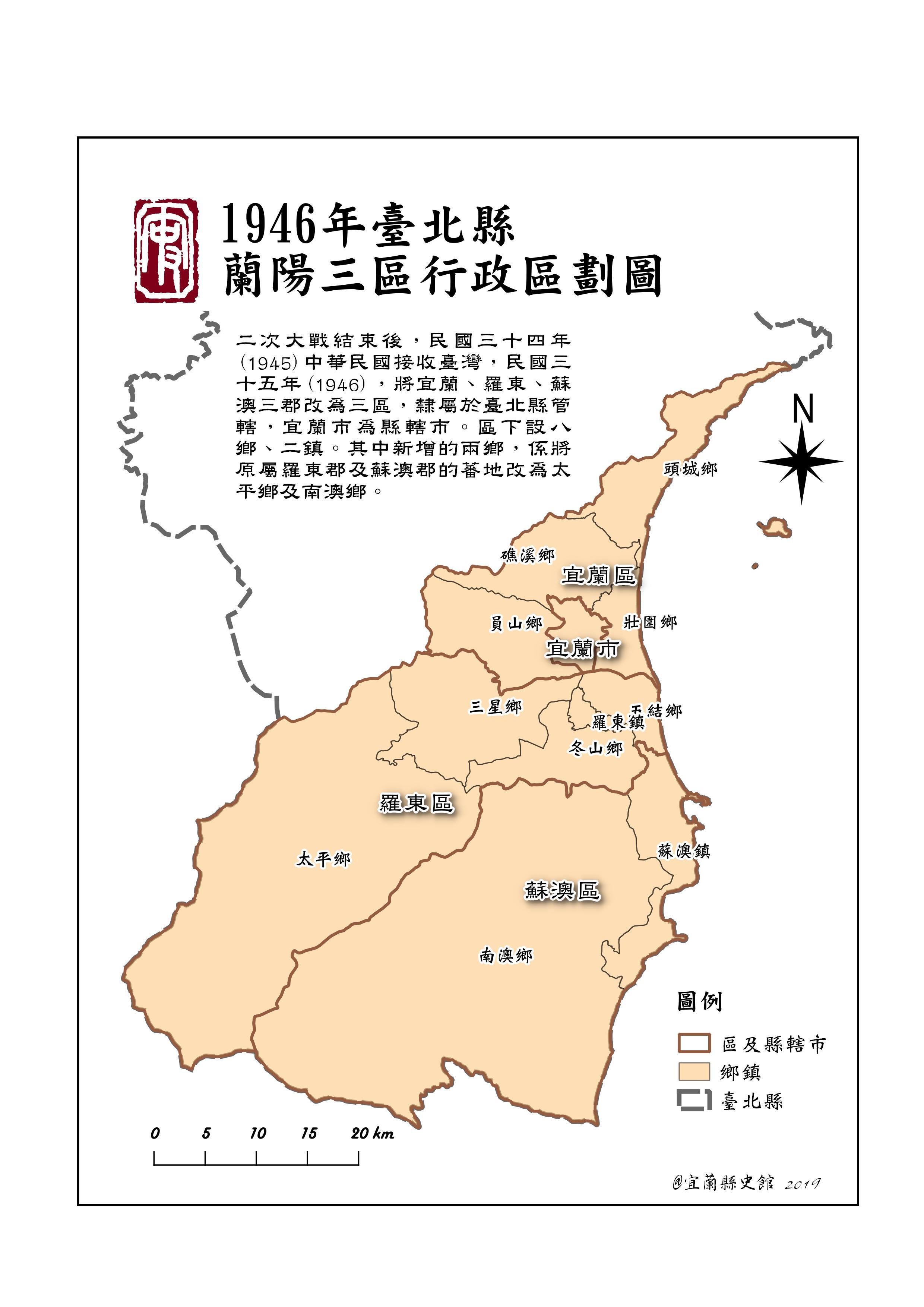 1946臺北縣蘭陽三區行政區劃圖