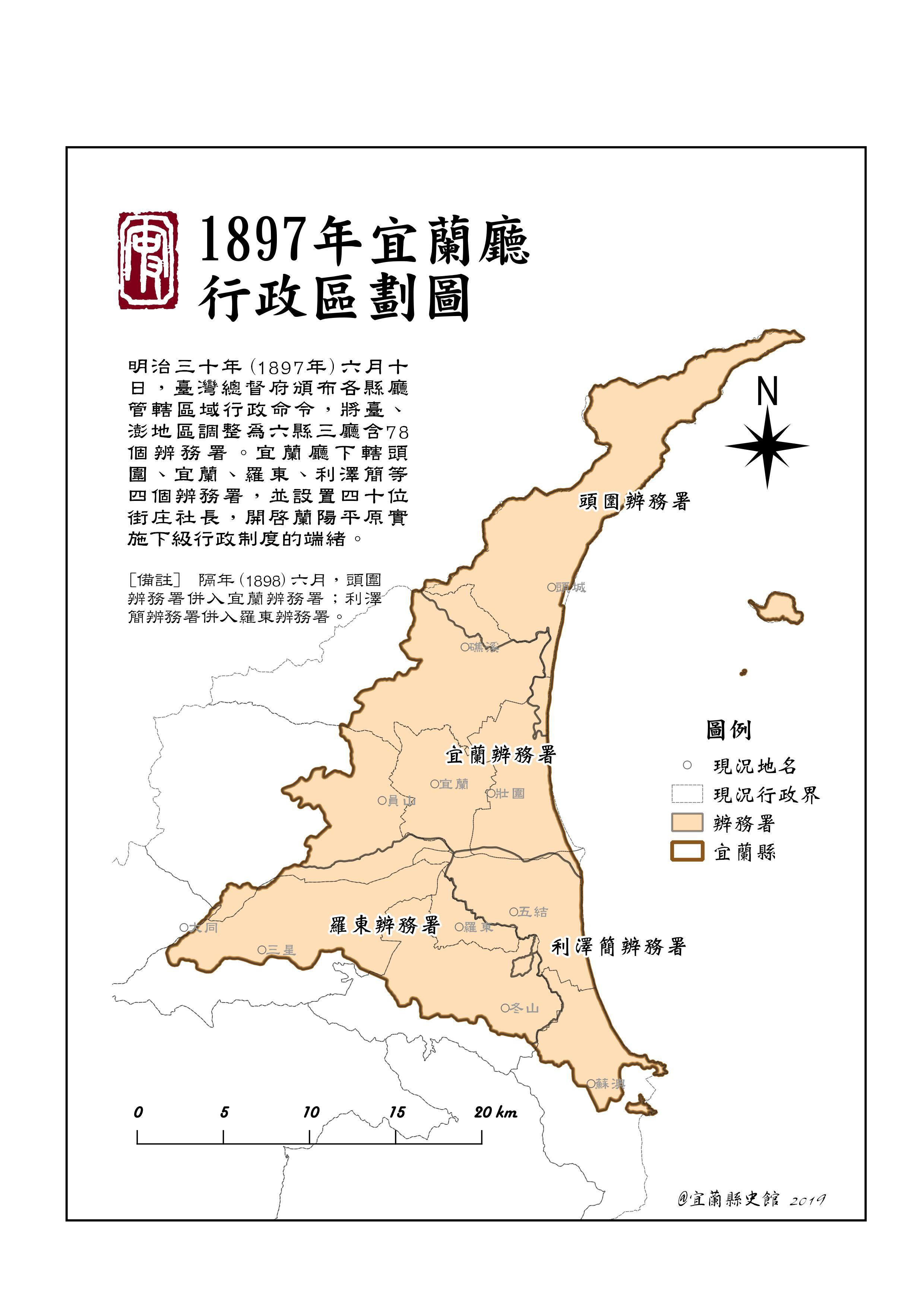 1897年宜蘭廳行政區劃圖