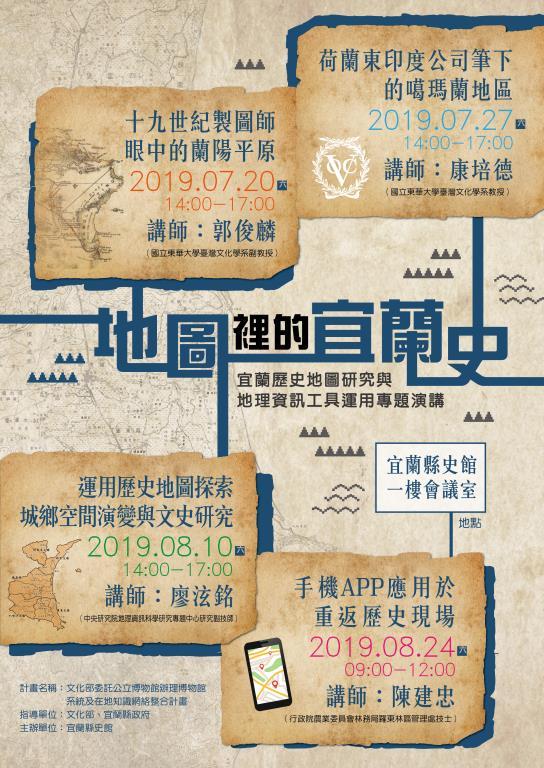 地圖裡的宜蘭史-宜蘭歷史地圖研究與地理資訊工具運用系列演講宣傳海報