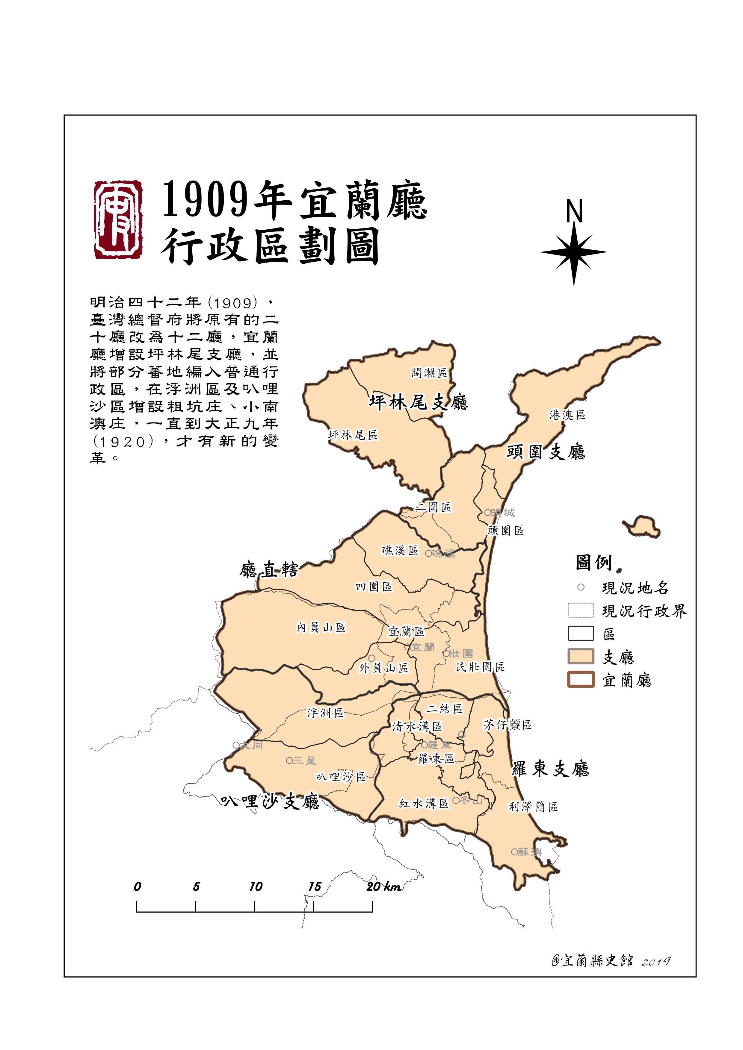 1909年宜蘭廳行政區劃圖