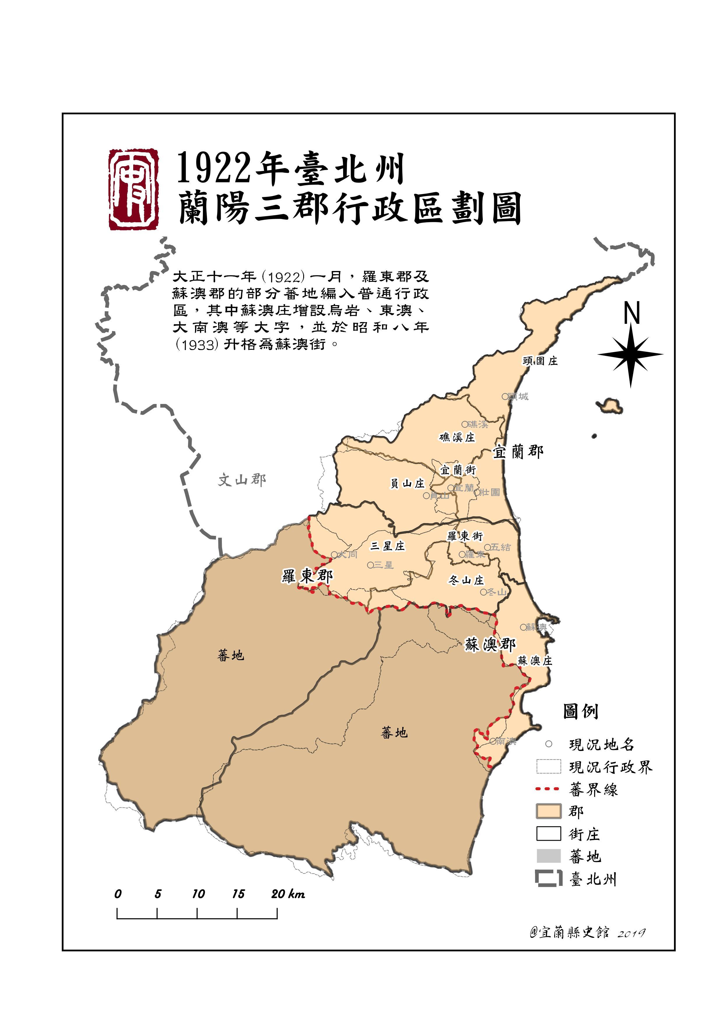 1922臺北州蘭陽三郡行政區劃圖