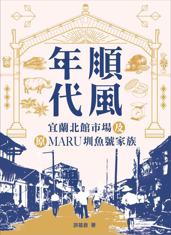 《順風年代-宜蘭北館市場及原MARU圳魚號家族》專書封面