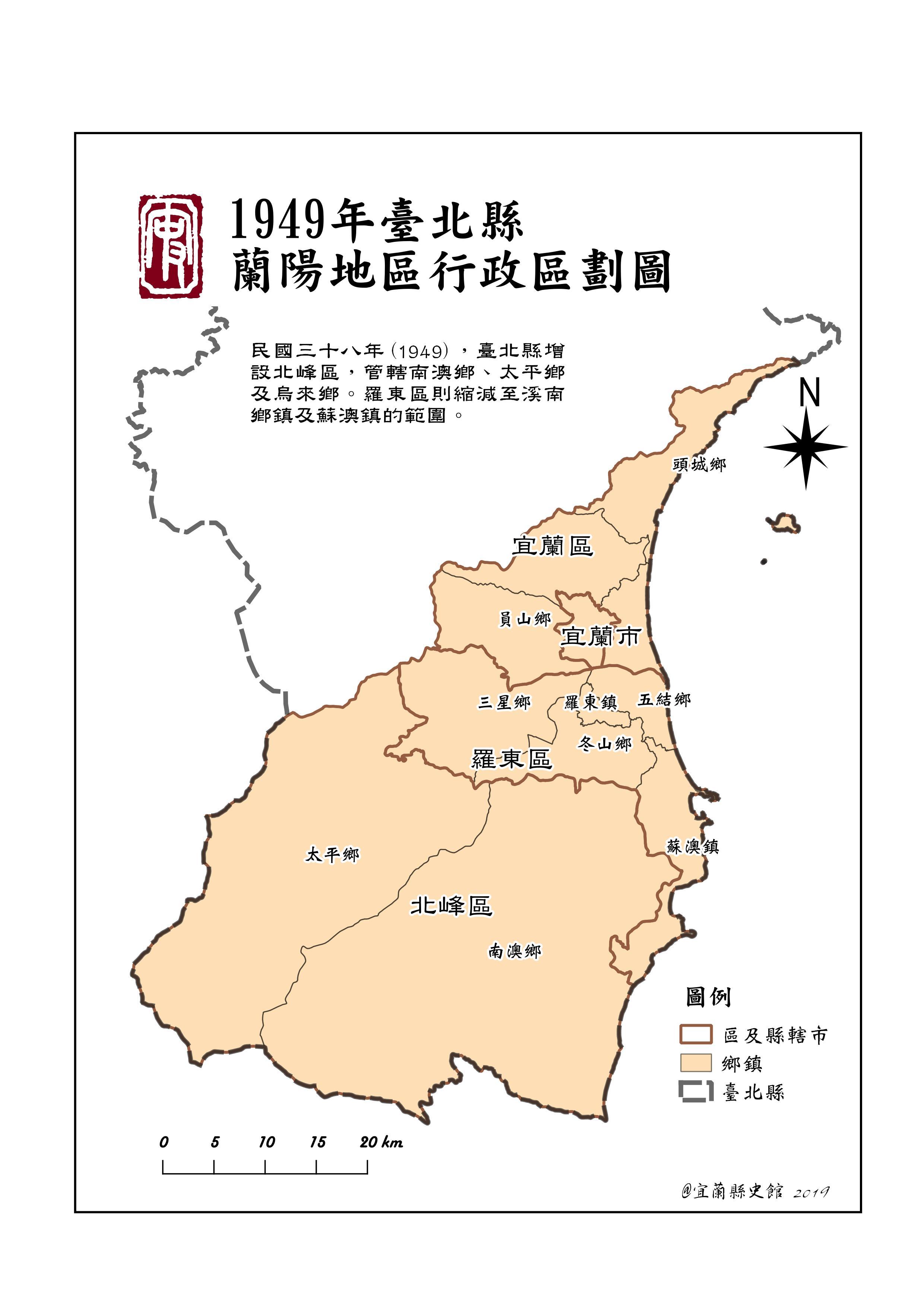1949臺北縣蘭陽地區行政區劃圖
