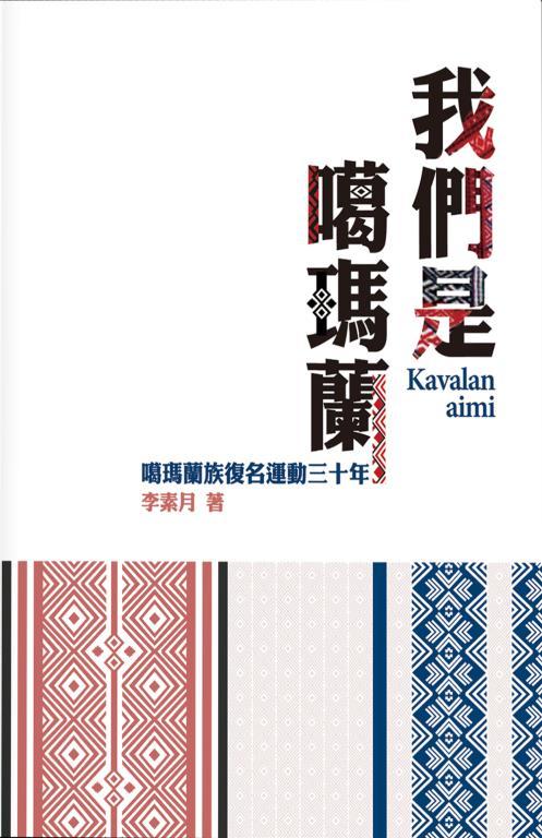 Kavalan aimi(我們是噶瑪蘭)──噶瑪蘭族復名運動30年 封面