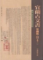 宜蘭古文書第捌輯-擺厘陳氏家藏之二