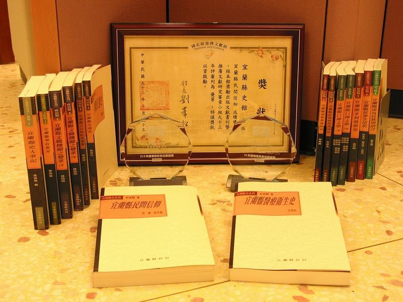 The Monograph Series of Yilan History has 13 books in all.