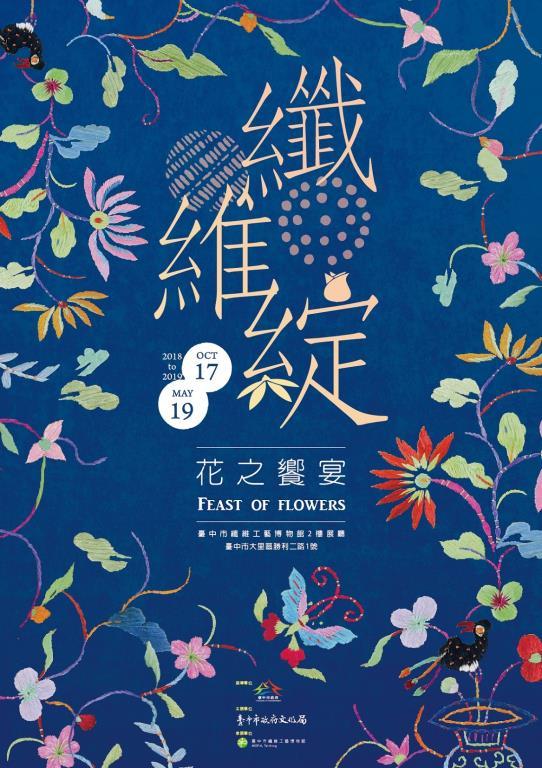 纖維綻─花之饗宴特展海報