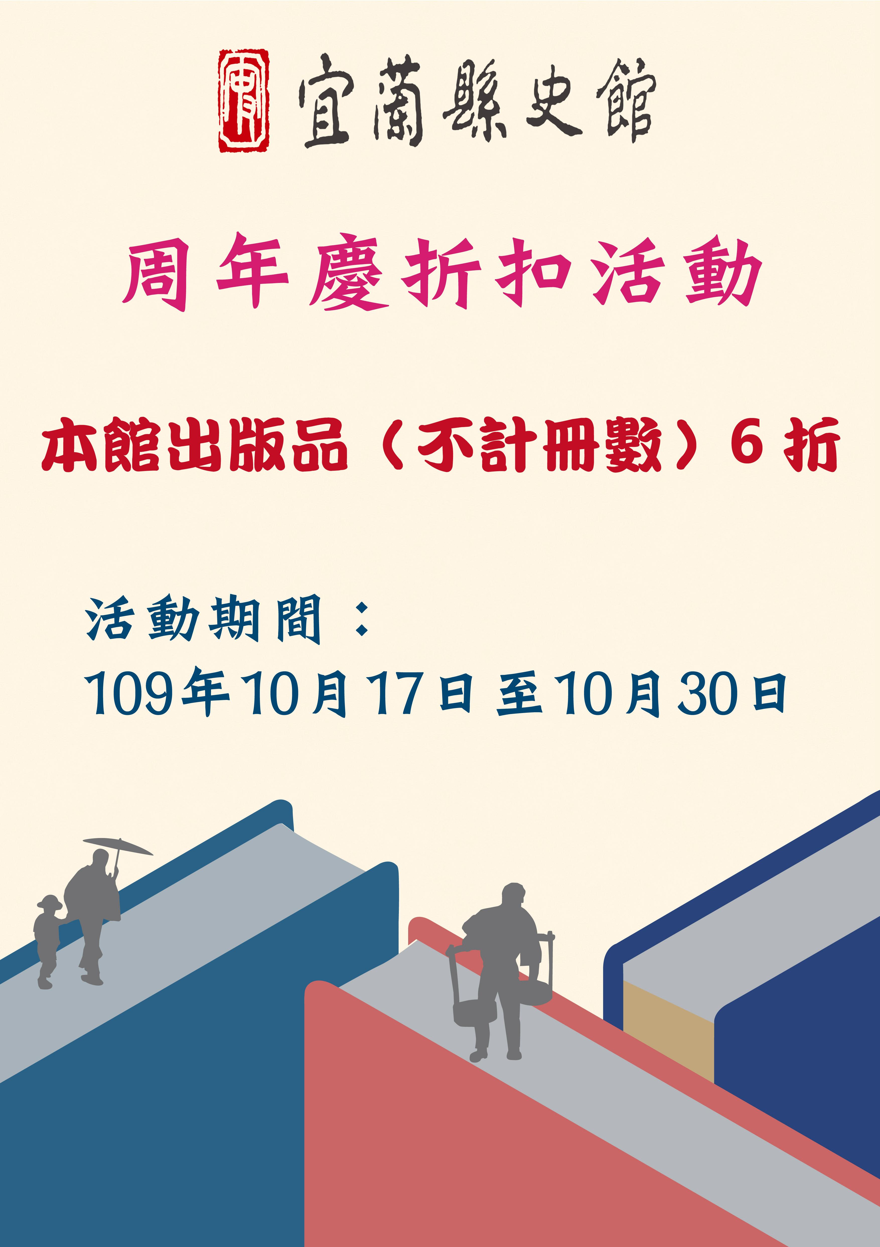 周年慶折扣活動宣傳海報