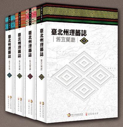臺北州理蕃誌(舊宜蘭廳) (全套四冊含地圖,不分售)