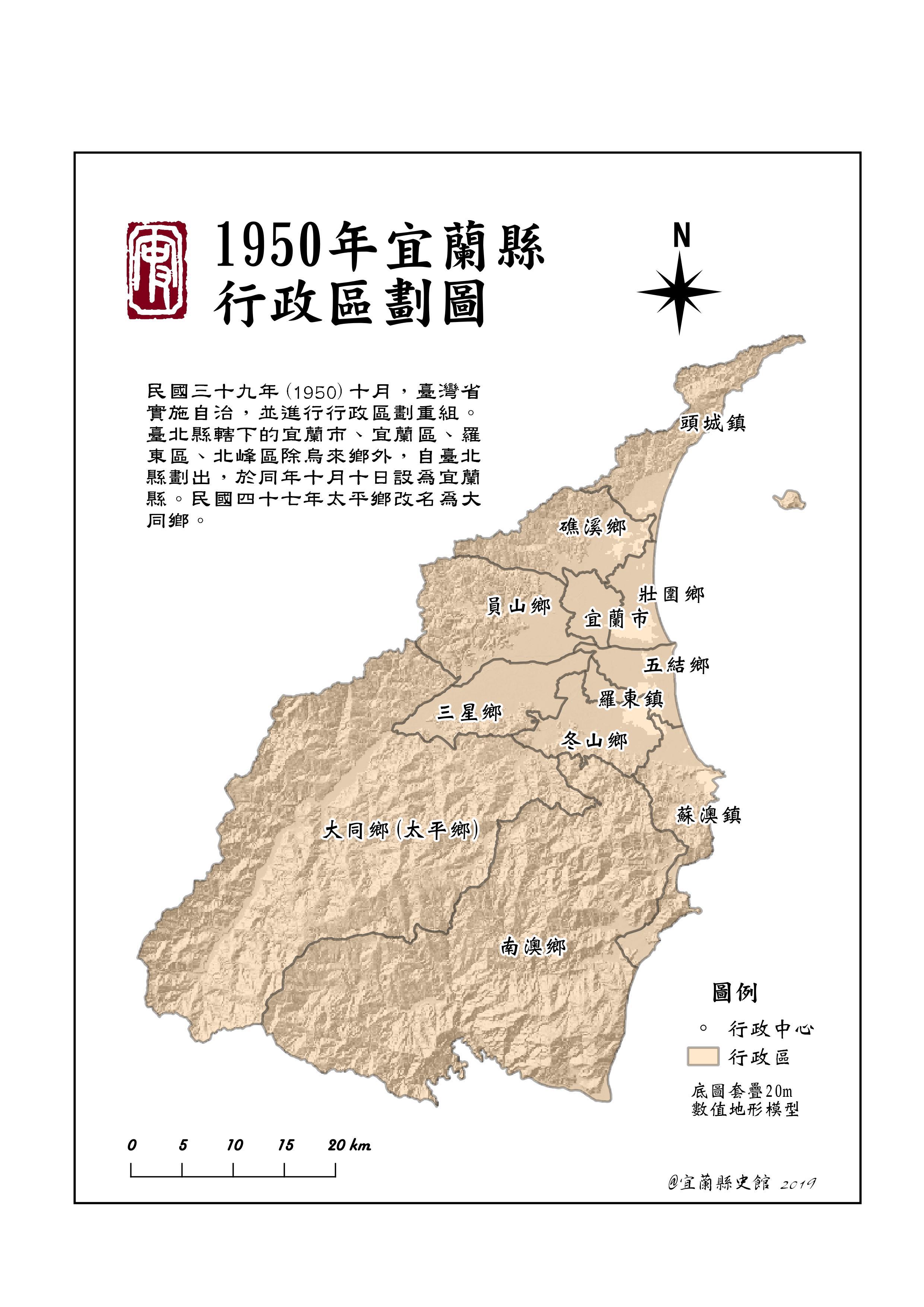 1950宜蘭縣行政區劃圖