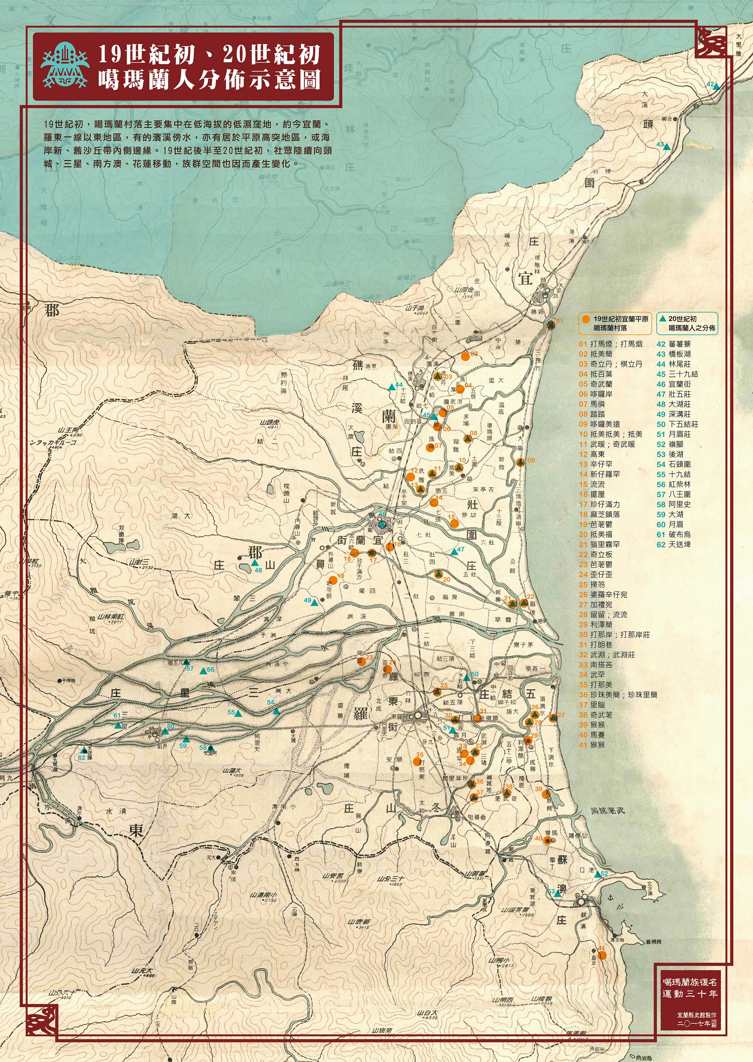 19世紀初、20世紀初噶瑪蘭人分佈示意圖