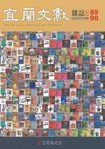 宜蘭文獻雜誌第89、90期