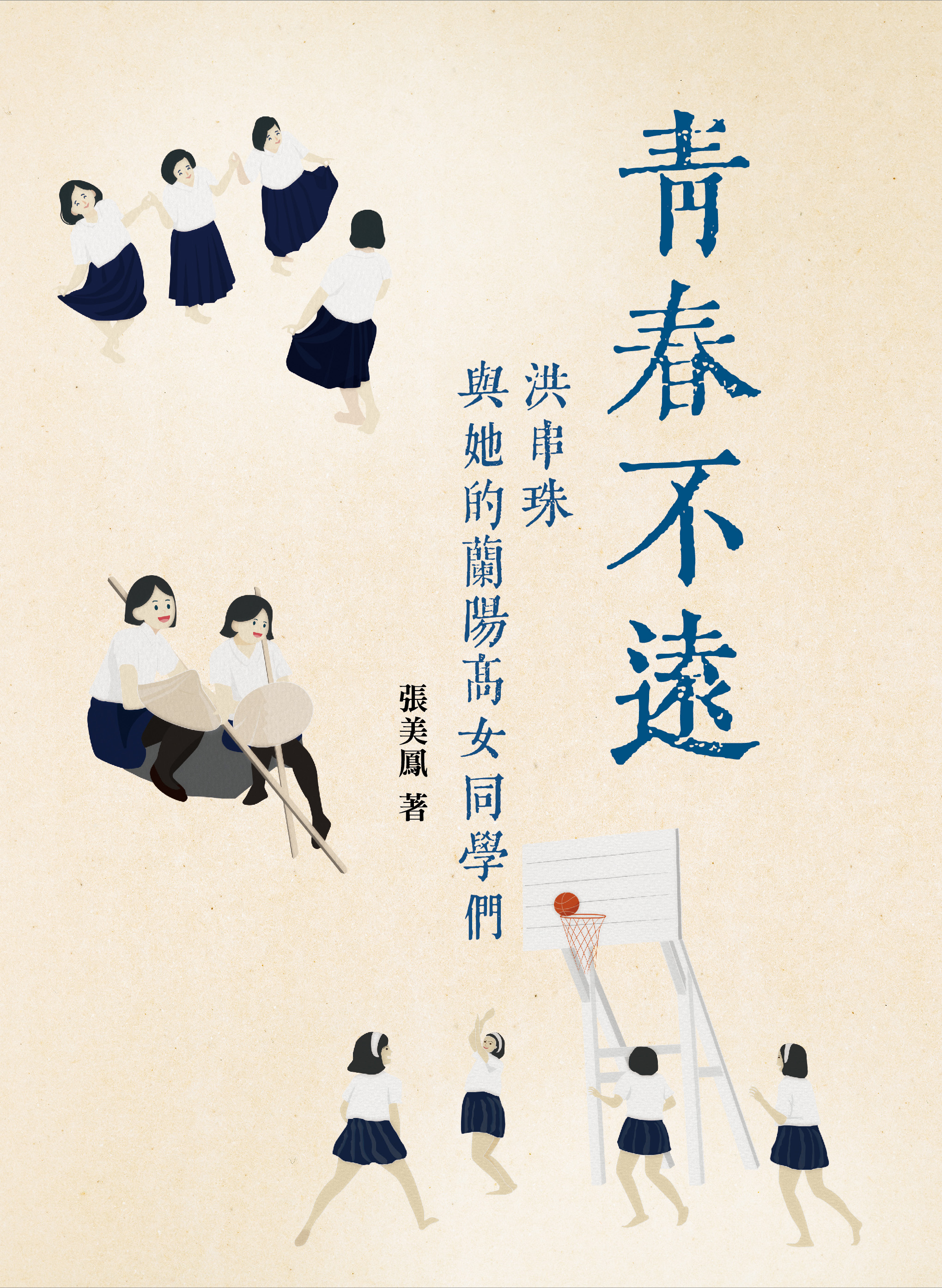 青春不遠——洪串珠與她的蘭陽高女同學們 專書封面