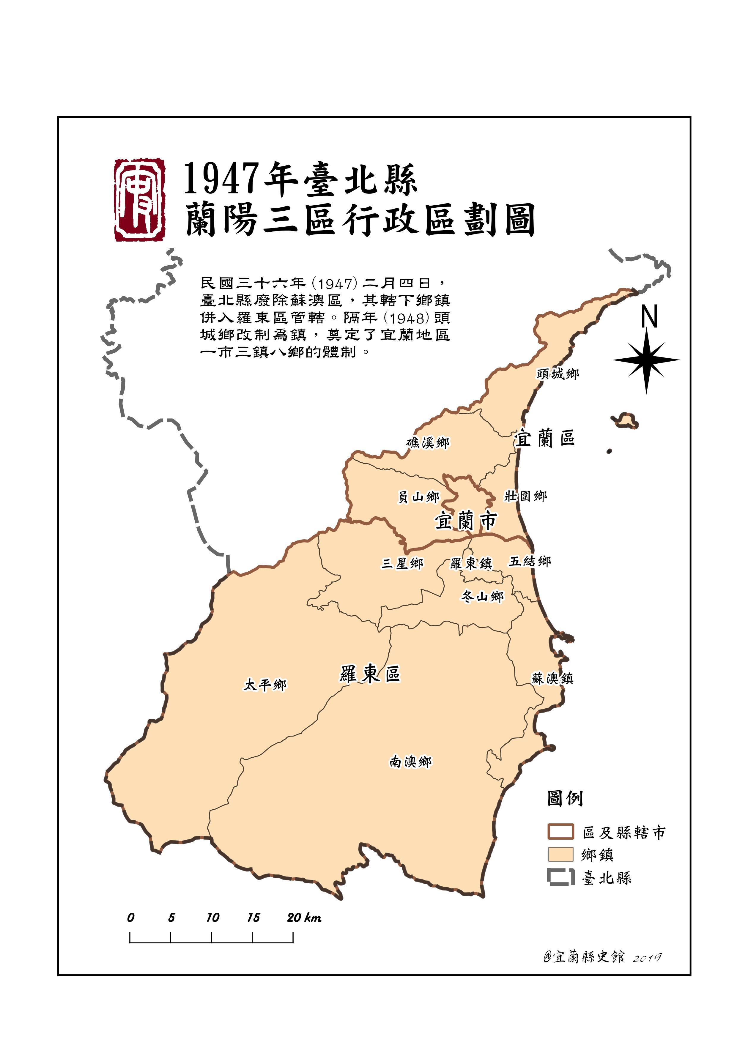 1947臺北縣蘭陽三區行政區劃圖