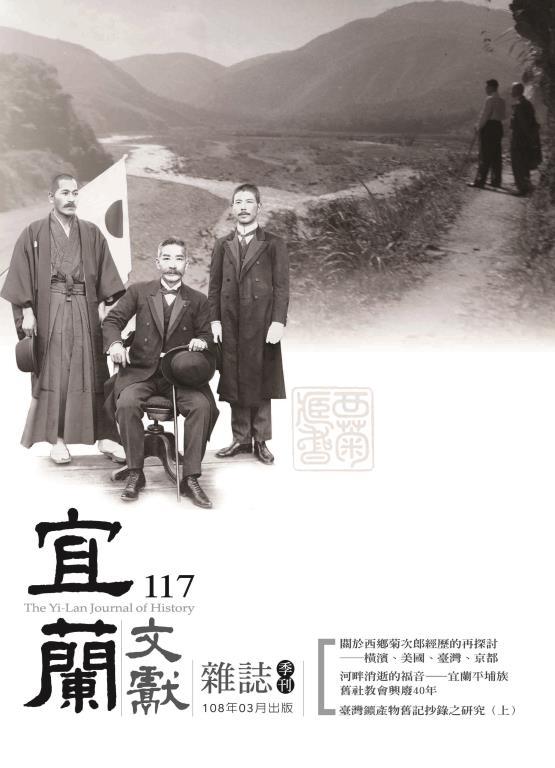宜蘭文獻雜誌第117期 封面