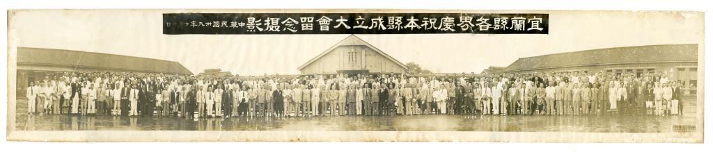 民國39年慶祝宜蘭縣成立大合照