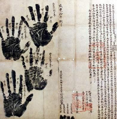 古文書、図表拓本等は、本館が収蔵する貴重な史料です。