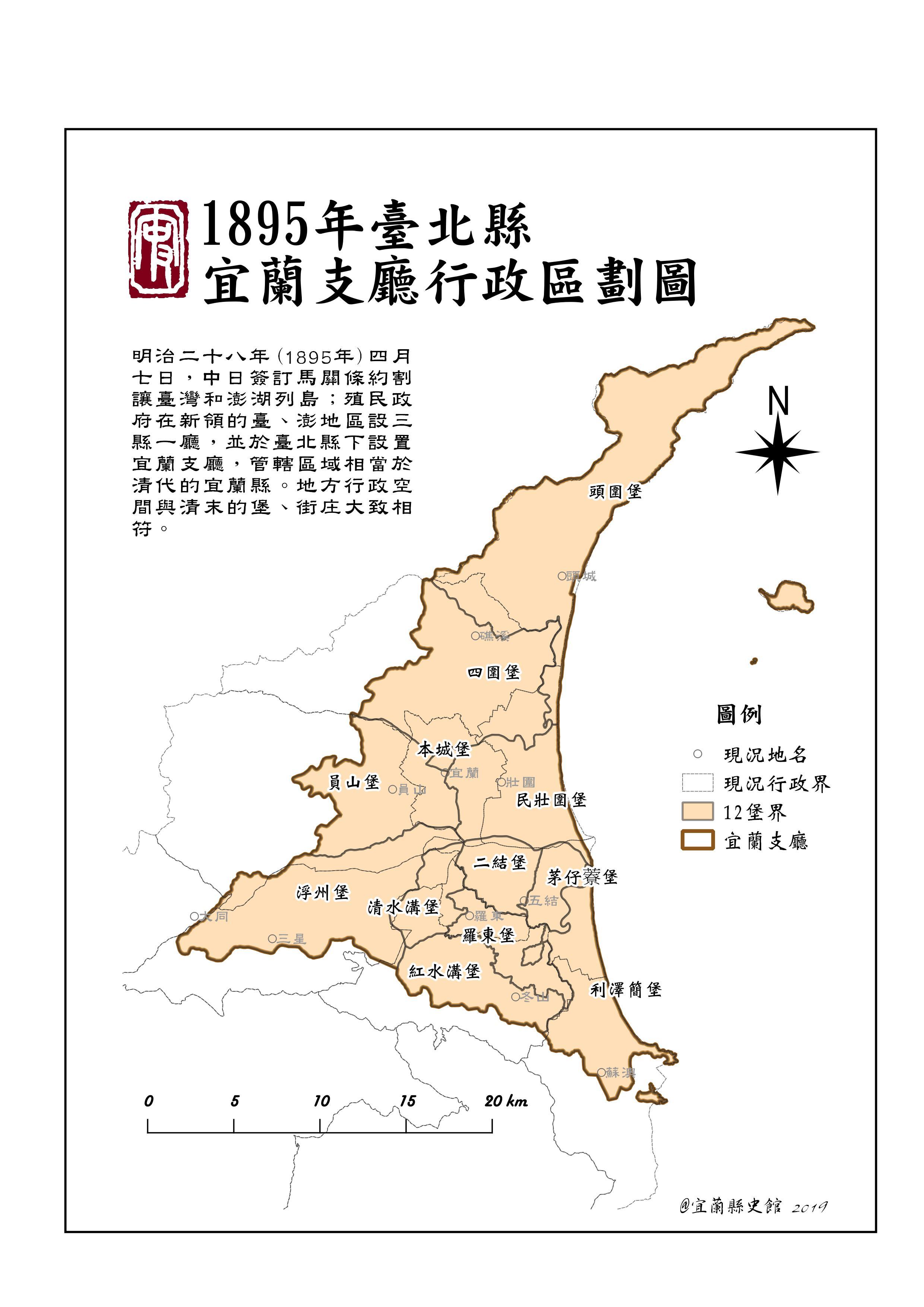 1895年臺北縣宜蘭支廳行政區劃圖