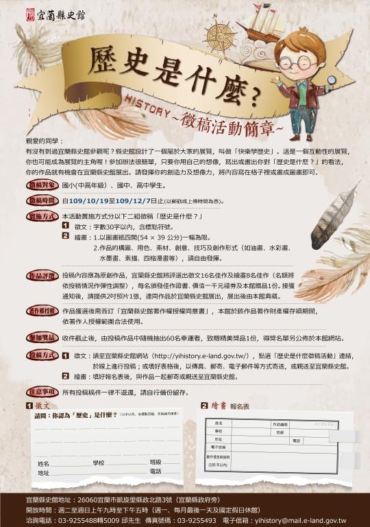 109年「歷史是什麼?」徵稿活動宣傳海報