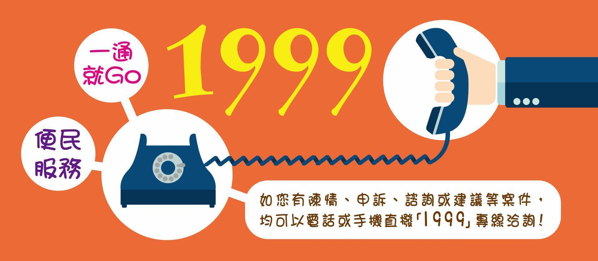 1999為民服務橫幅
