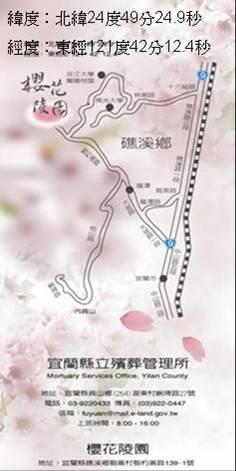 櫻花位置圖