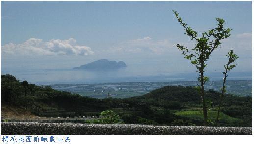 櫻花陵園俯瞰龜山島