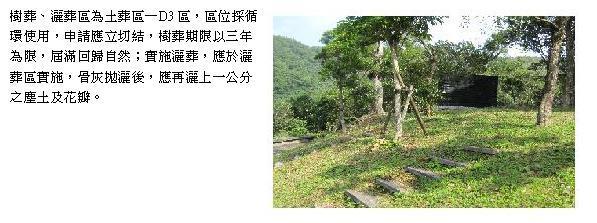 樹、灑葬區