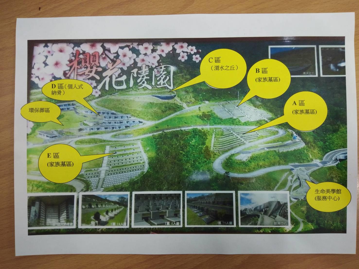 櫻花陵園空照圖