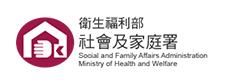 衛生福利部-社會及家庭署
