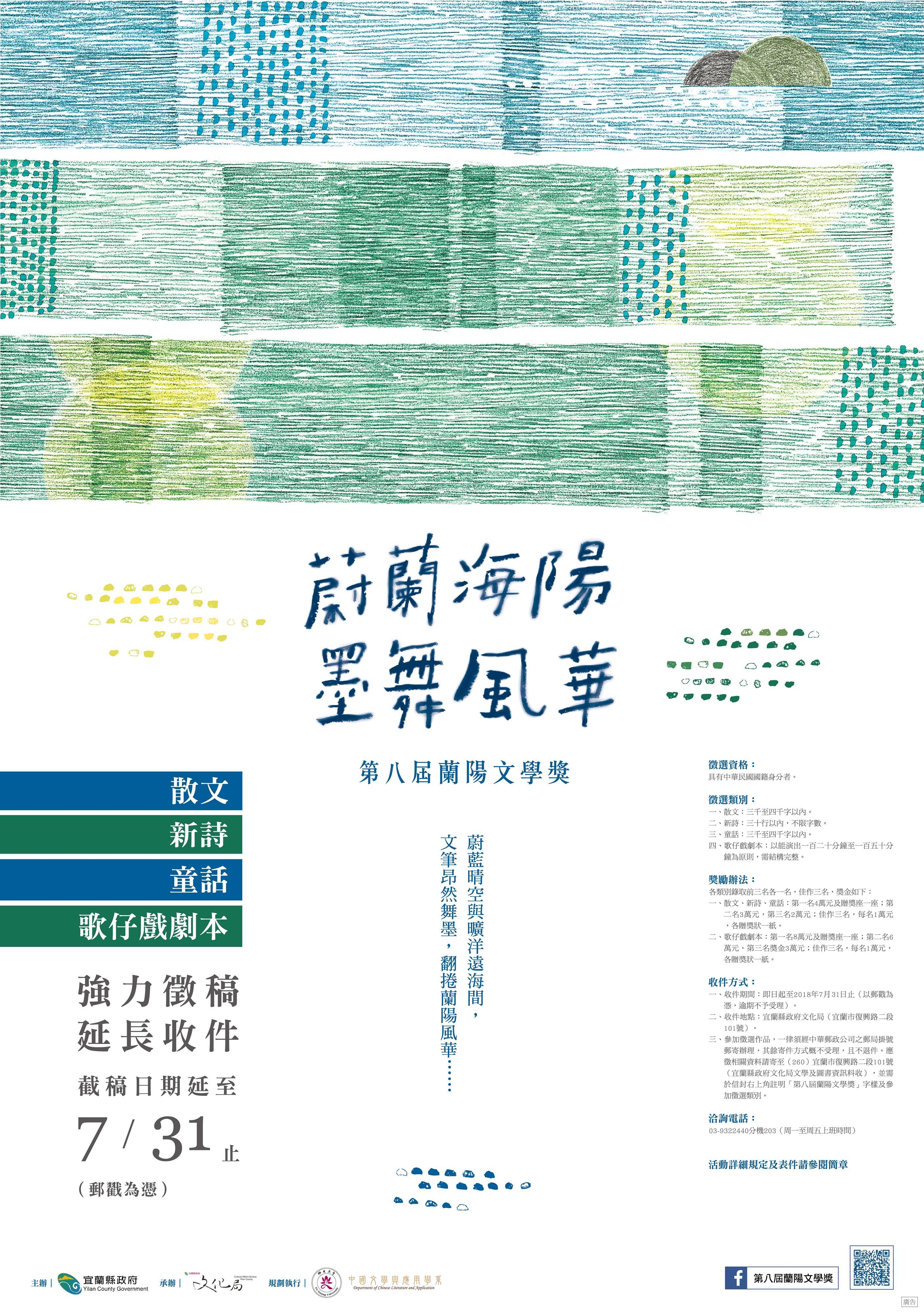 海報_蘭陽文學獎延長收件至0731