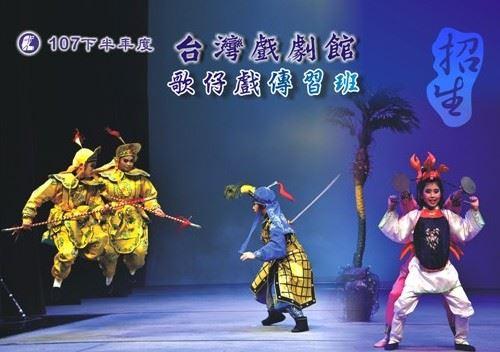 台灣戲劇館歌仔戲傳習班