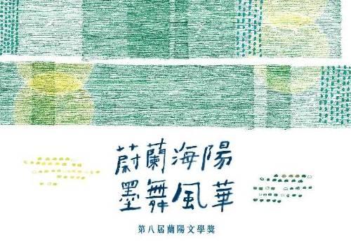 第八屆蘭陽文學獎