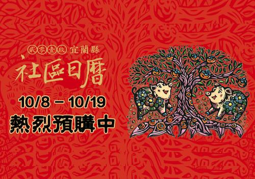 2019社區日曆預購
