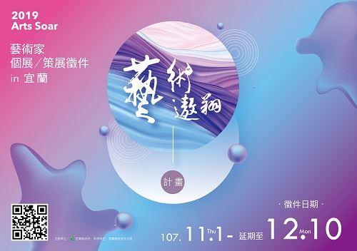 2019藝術遨翔計畫