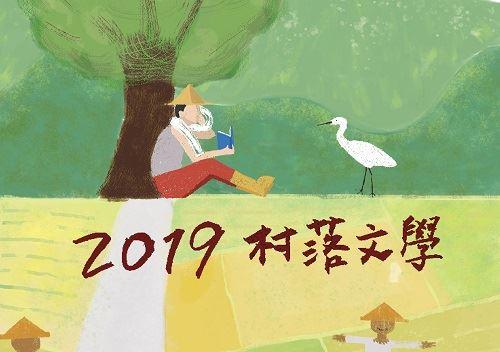 2019村落文學
