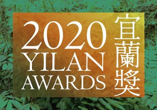 2020YilanAwards