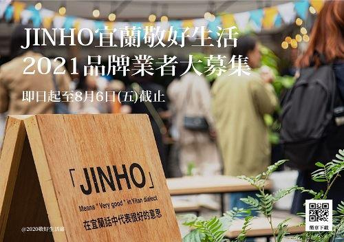 6.「JINHO宜蘭敬好生活」2021品牌徵選即日起開跑