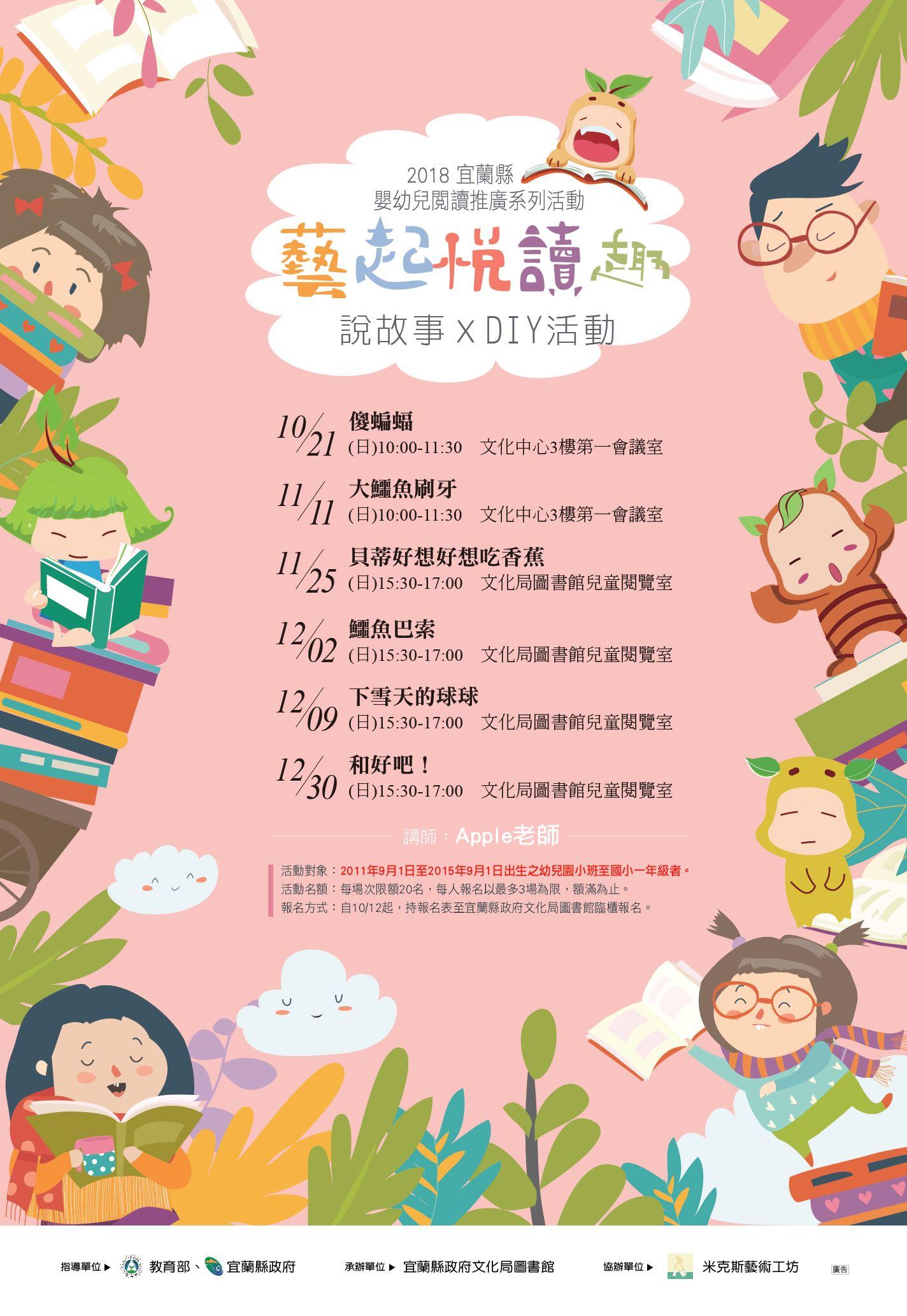 藝起悅讀趣活動-O2K海報-01 (3)