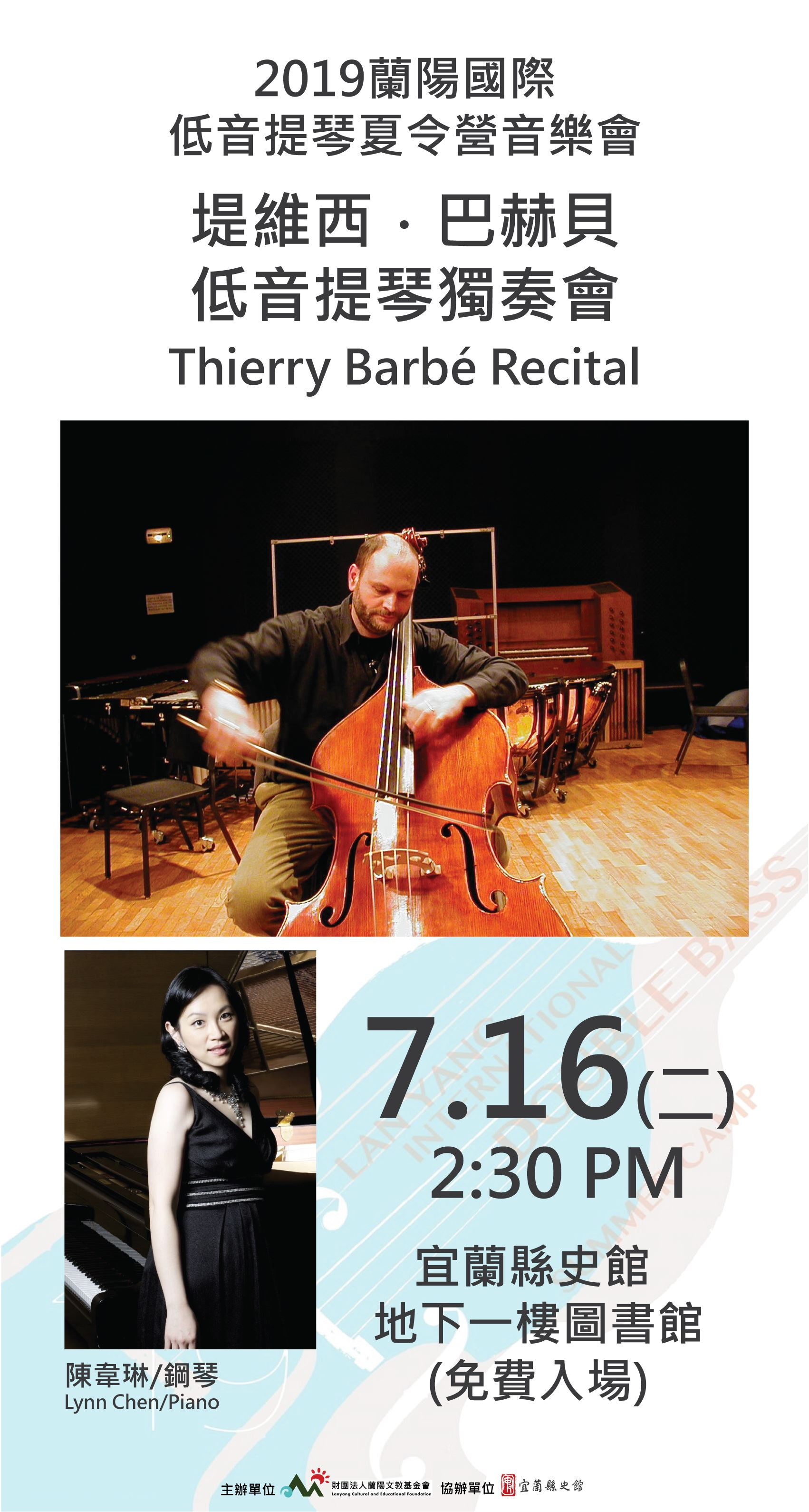 2019蘭陽國際低音提琴夏令營音樂會-「堤維西.巴赫貝 低音提琴獨奏會」