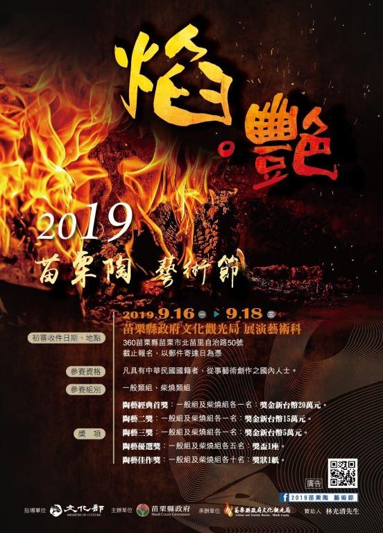 2019苗栗陶藝術節