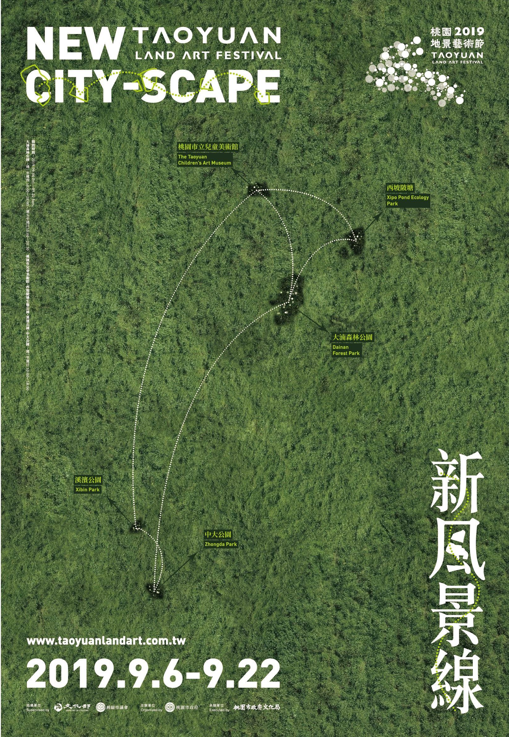 0906-0922-桃園地景藝術節