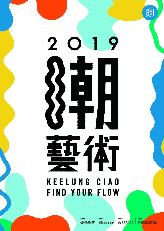 2019潮藝術:流